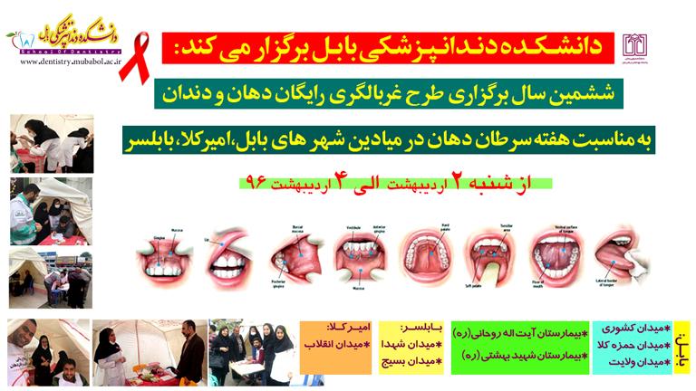 اعطا گواهینامه درجه یک کیفیت خدمات سلامت توسط وزارت بهداشت به بیمارستان آیت ا... روحانی (ره) بابل